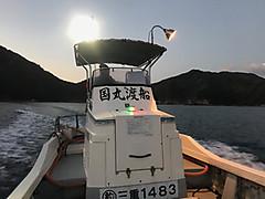 渡船 国 丸