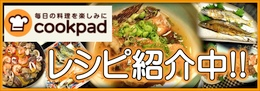 レシピ検索No.1 料理レシピ載せるなら クックパッド