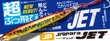 Jet_top2019
