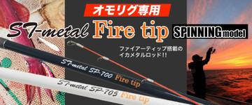 Firetipomorigu_small