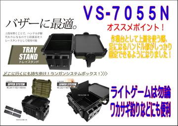 Vs7055