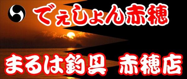 でぇしょん赤穂~まるは釣具赤穂店~