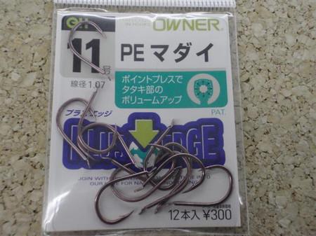 P1180832_small
