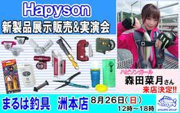 Hapysonハピソンガール森田菜月さん来店
