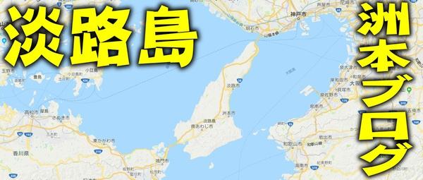 淡路島 釣果情報のトップへ