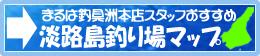 淡路島釣り場マップを開きます