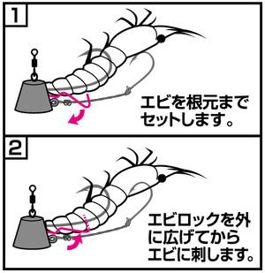 Ebitsuke