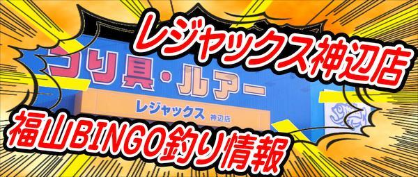 福山BINGO釣り情報~レジャックス神辺店ブログ~