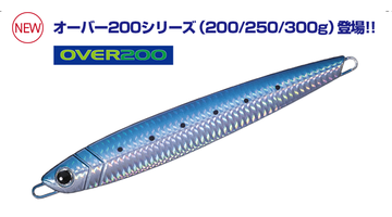 Jpvover200_w7702