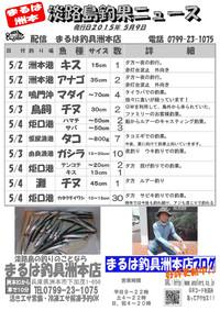 20150509awaji
