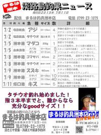 20150711awaji