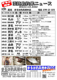 20150808awaji