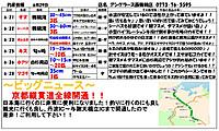 20160629nishimai