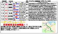 20160723nishimai