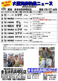 20160821akashi