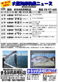 20160826akashi