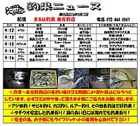 20160917izumisano