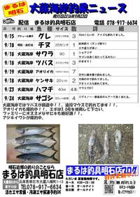 20160923akashi