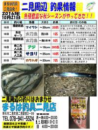 20161021futami