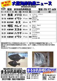 20161022akashi