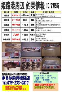 20161027himeji