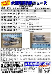 20161028akashi