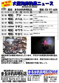 20161224akashi