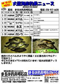 20170120akashi