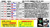 20170223nishimai