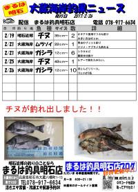 20170226akashi