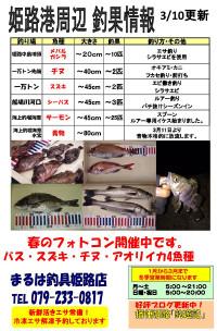 20170310himeji