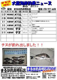 20170311akashi
