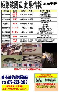 20170320himeji