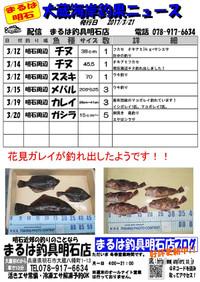 20170321akashi