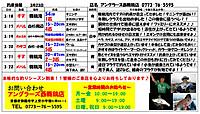 20170323nishimai