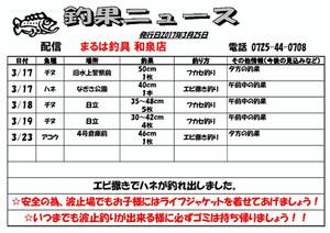 20170325izumi_2