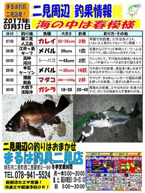 20170331futami_2
