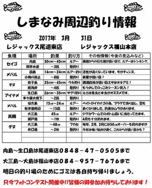 20170331shimanami_2