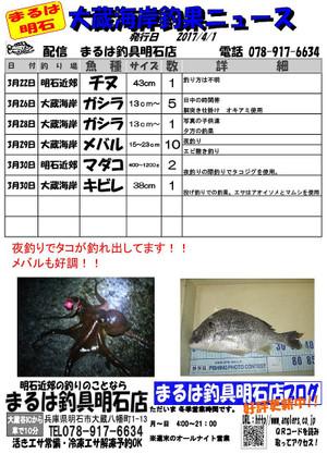 20170401akashi