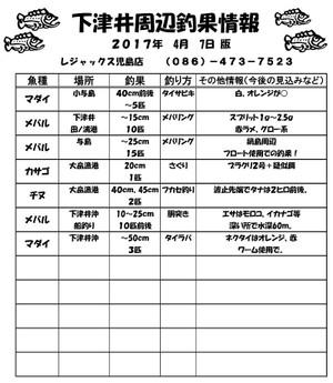 20170407shimotsui