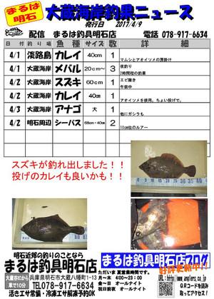 20170409akashi