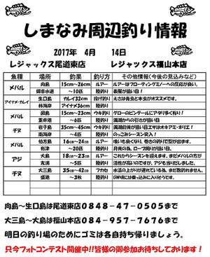 20170414shimanami