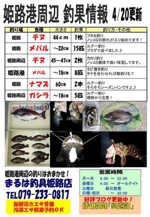 20170420himeji_2