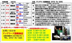 20170427nishimai