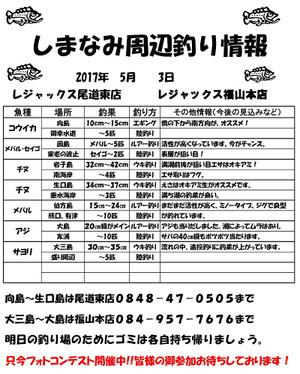 20170503shimanami
