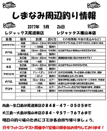 20170526shimanami