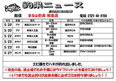 20170527izumi