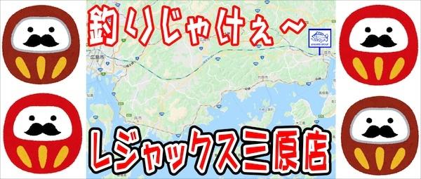 広島発フィッシング情報『釣りじゃけぇ~』レジャックス三原店