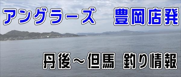 フィッシュオン豊岡店発
