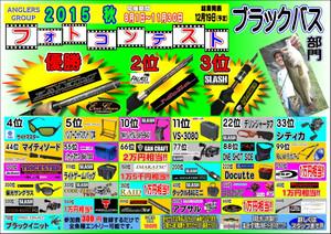 2015aubass